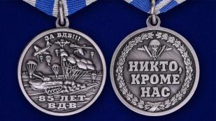 Памятная медаль 85 лет ВДВ-аверс и реверс