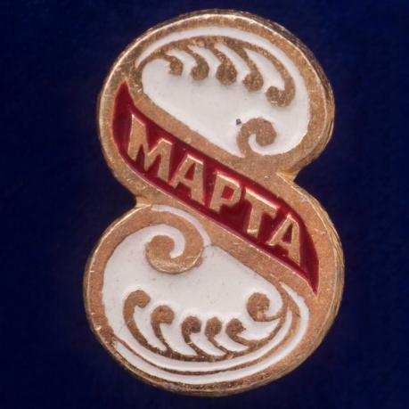 """Памятный значок """"8 Марта"""""""