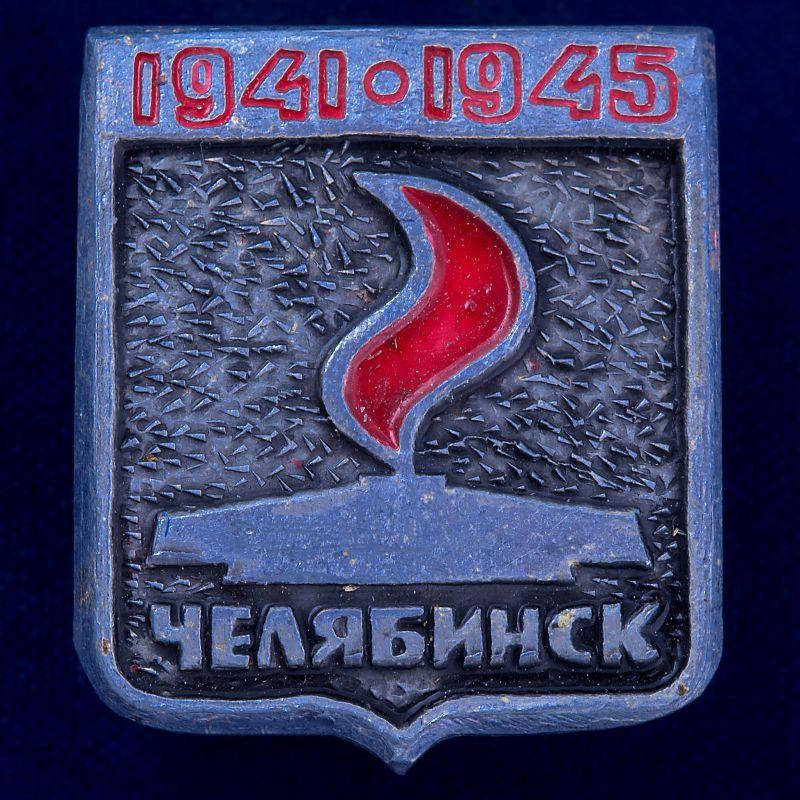 """Памятный значок """"Челябинск. 1941-1945"""""""
