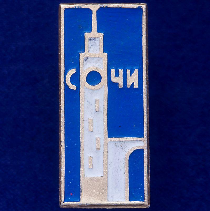 """Памятный значок """"Город Сочи"""""""