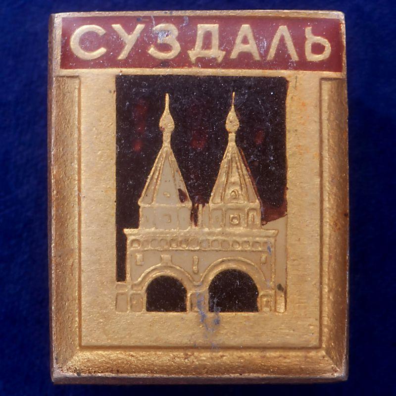 Памятный значок города Суздаль