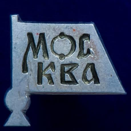 """Памятный значок """"Москва"""""""