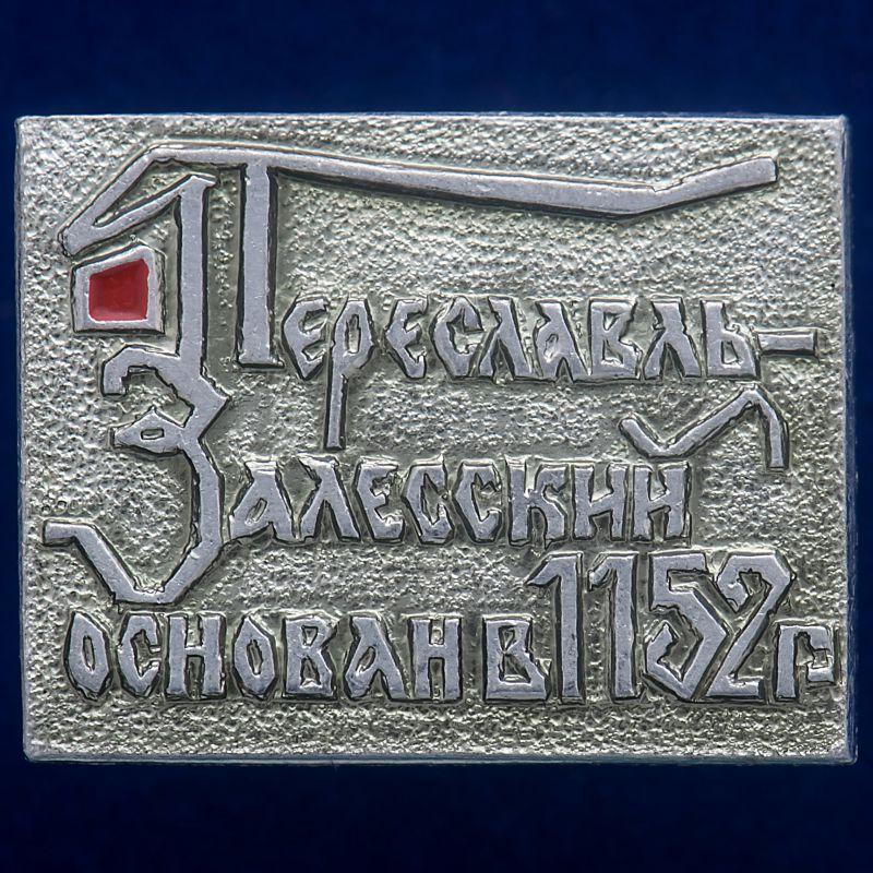 """Памятный значок """"Переславль-Залесский"""""""
