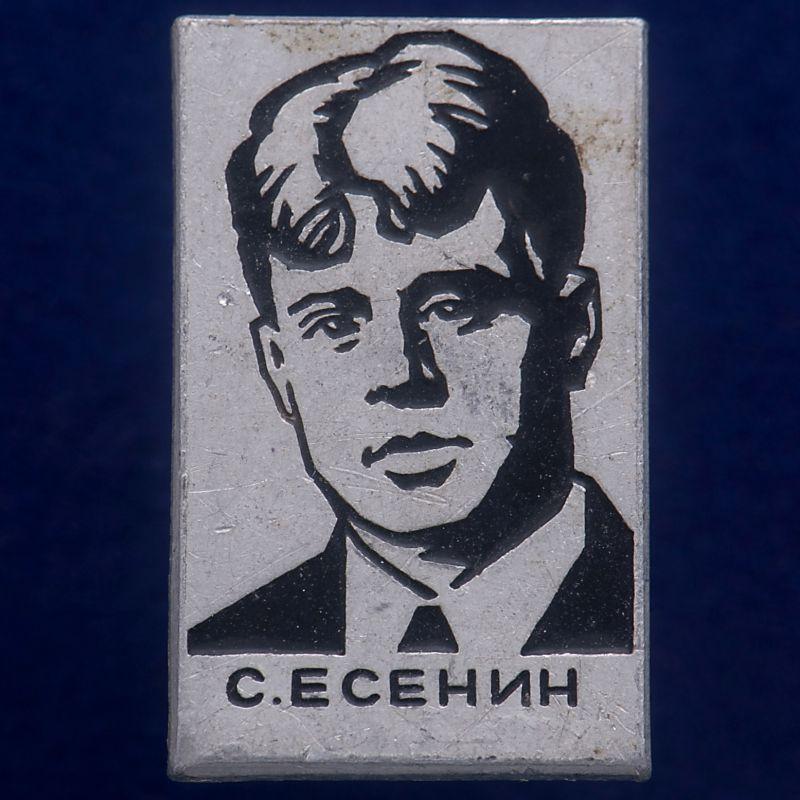 Памятный значок С. Есенину