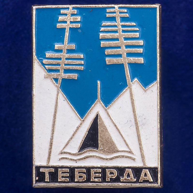 """Памятный значок """"Теберда"""""""