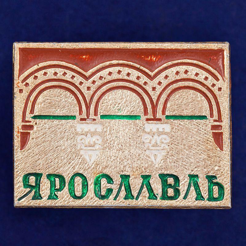 """Памятный значок """"Ярославль"""""""