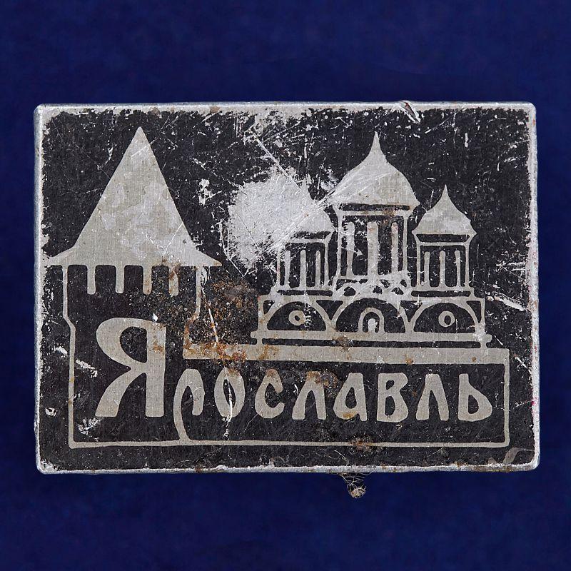 """Памятный значок """"Ярославля"""""""