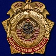 """Знак """"Пятидесятилетие Союза ССР"""" (золото)"""