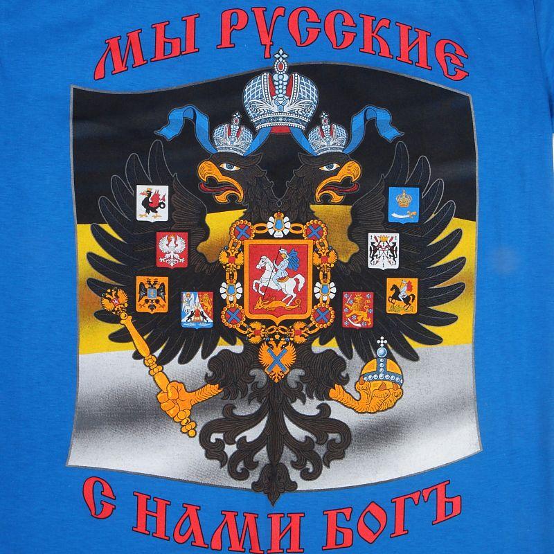 """Патриотическая футболка """"Мы русские"""""""