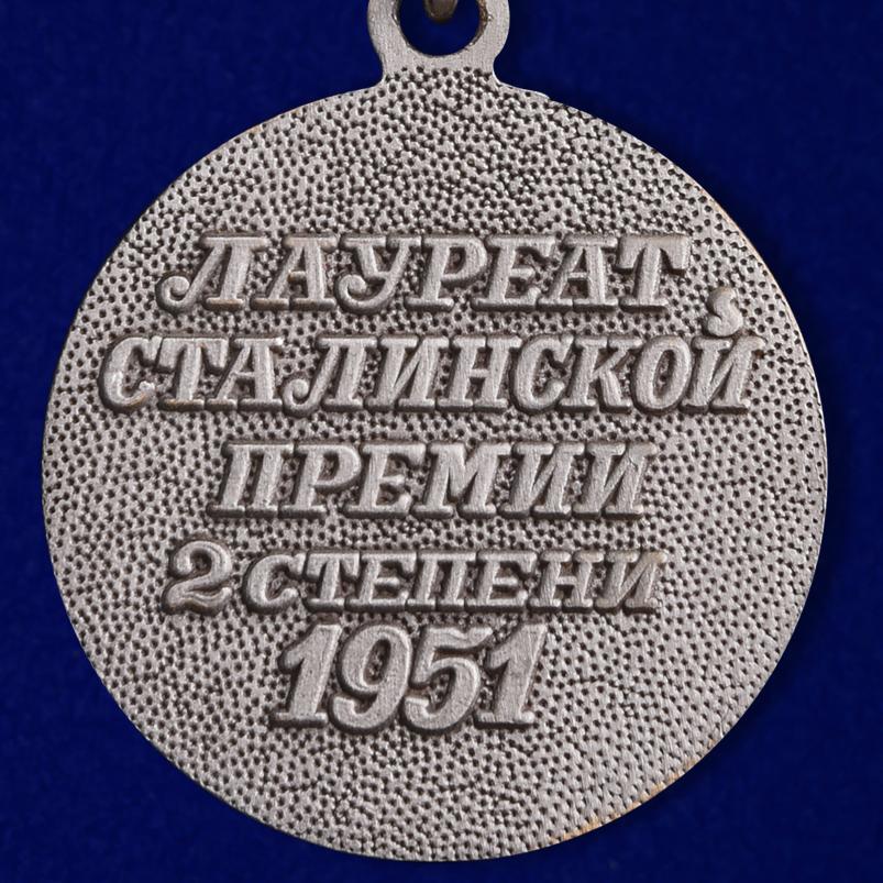 """Реверс знака """"Лауреат Сталинской премии"""" 2 степени"""