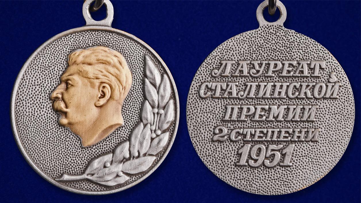 """Почетный знак """"Лауреат Сталинской премии"""" 2 степени - аверс и реверс"""