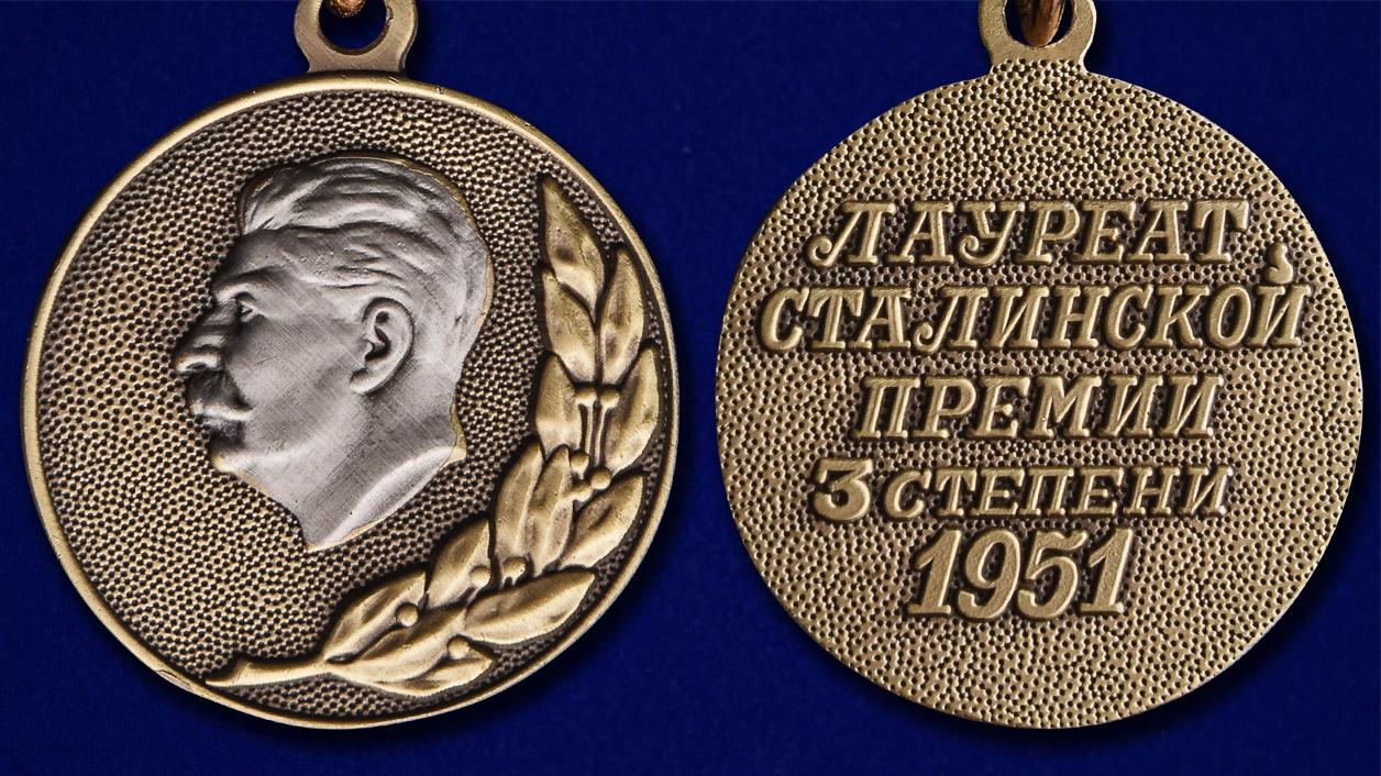 """Почетный знак """"Лауреат Сталинской премии"""" 3 степени - аверс и реверс"""