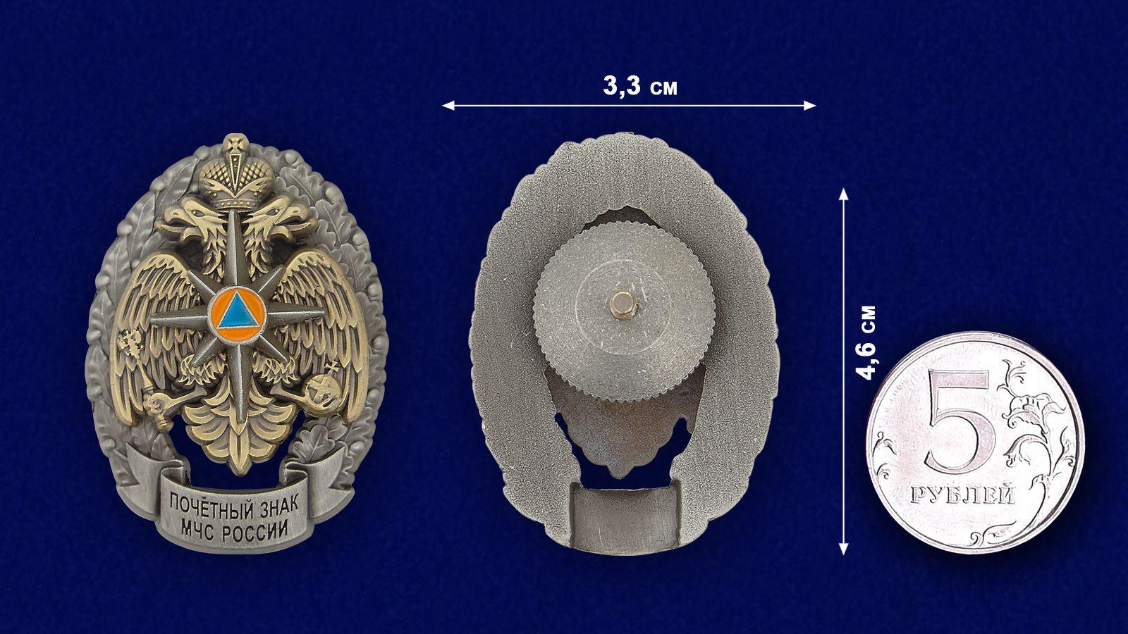 Почетный знак МЧС России - сравнительный размер