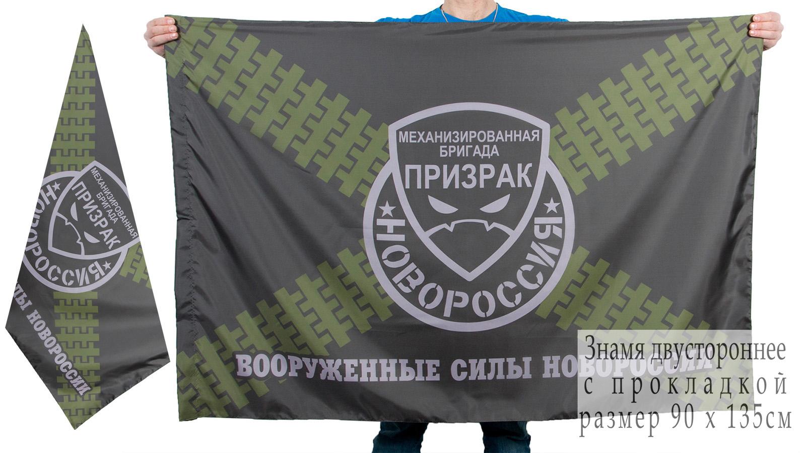 """Полевое знамя бригады """"Призрак"""""""