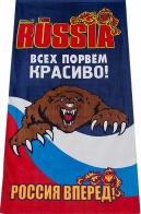 Полотенце RUSSIA «Всех порвём красиво!»