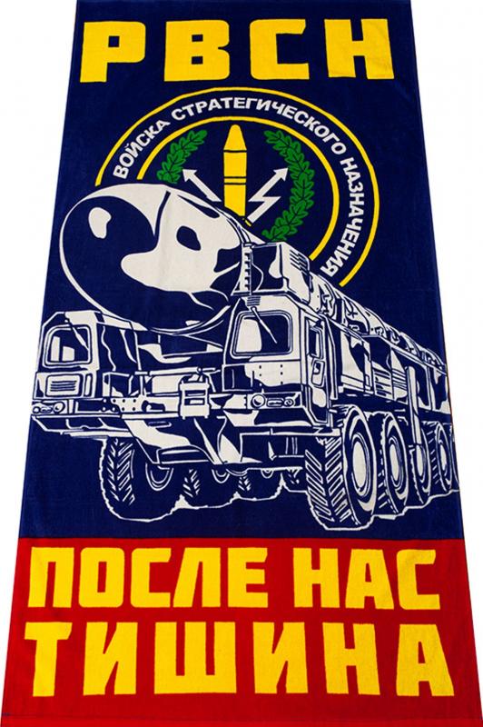 Купить полотенце «РВСН» с доставкой на выбор