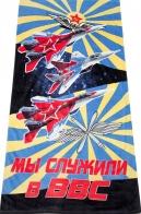 Полотенце с самолётами