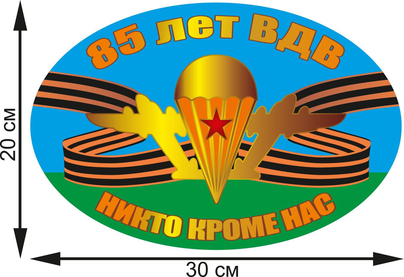 """Праздничная наклейка """"85 лет ВДВ"""""""