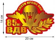 """Праздничный стикер """"Эмблема и девиз ВДВ"""""""