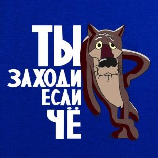 """Прикольная футболка """"Ну заходи, если что"""""""
