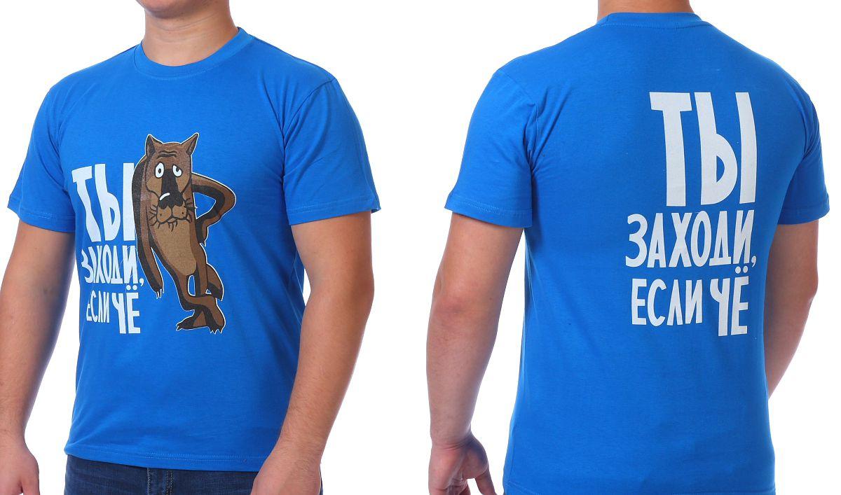 Купить футболки с новогодней тематикой – Ты заходи, если чё!