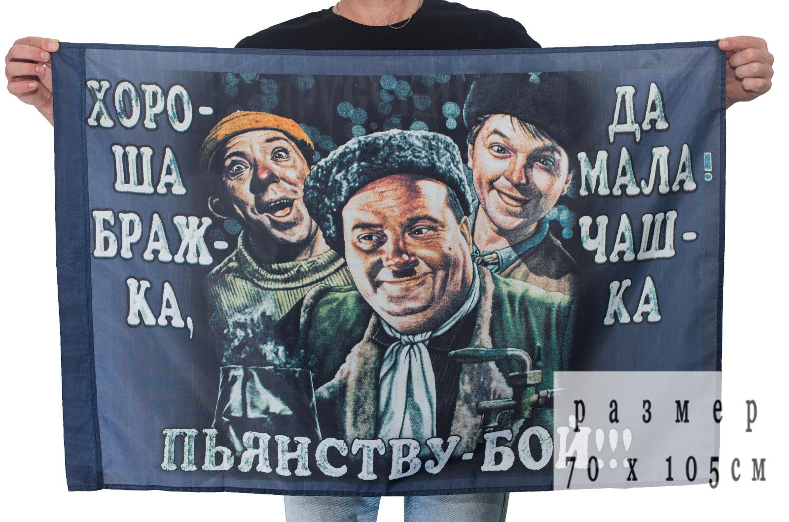 """Купить прикольный флаг """"Хороша бражка"""" 70x105"""
