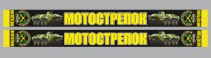 Шарф шёлковый «Мотострелок»-аверс и реверс