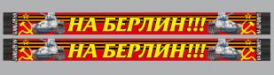 Шарф шёлковый «На Берлин!»-аверс и реверс