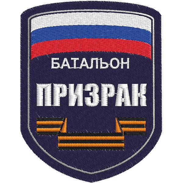 "Шеврон батальона ""Призрак"""