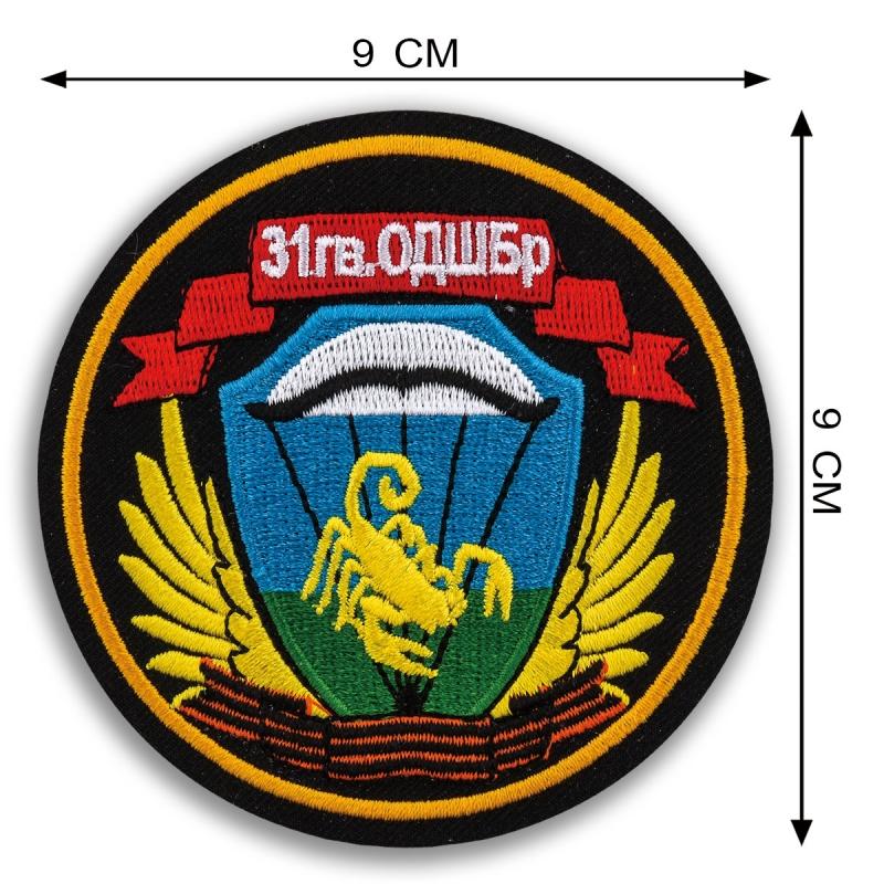 Шеврон десантника 31 гв. ОДШБр для оптово-розничных заказов