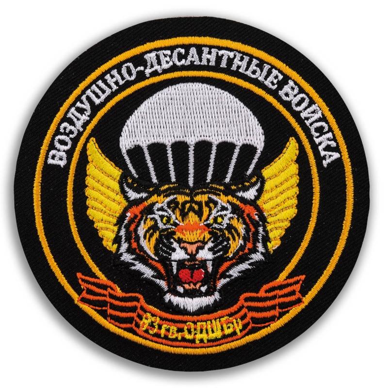 Заказать шеврон десантника 83 гв. ОДШБр с доставкой на выбор