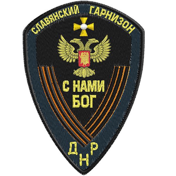 """Шеврон ДНР """"Славянский гарнизон"""""""
