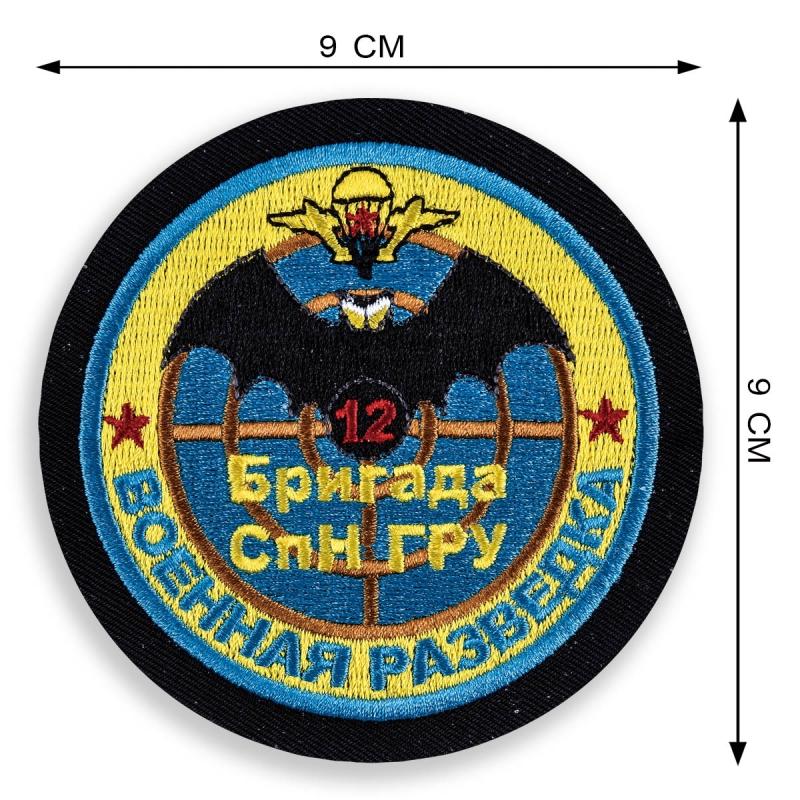 Купить шевроны ГРУ 12 бригада СпН с доставкой