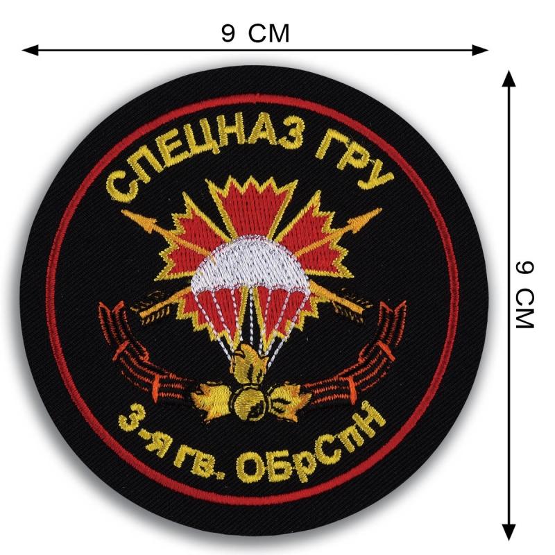 """Заказать шевроны ГРУ """"3 гв. бригада Спецназа"""" оптом"""