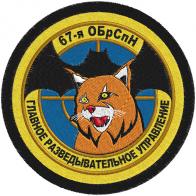 "Шеврон ГРУ ""67 бригада СпН"""