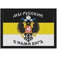Шеврон имперский «Мы русские, с нами Бог»