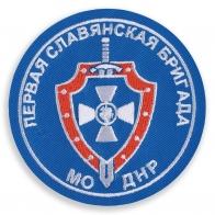 """Шеврон МО ДНР """"1-я Славянская бригада"""""""