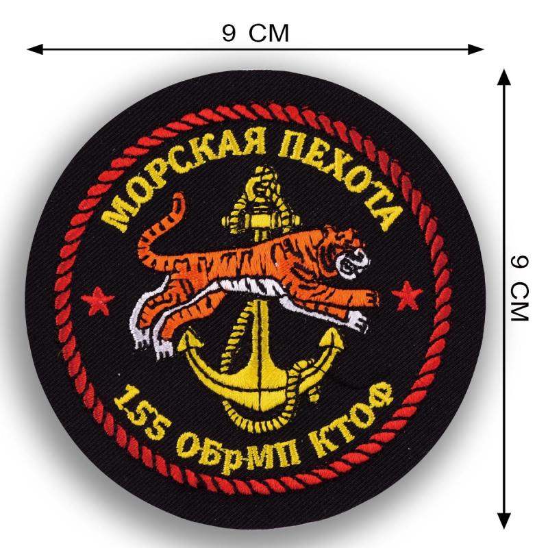 Вышитые шевроны морпеха «155 ОБрМП» только в Военпро
