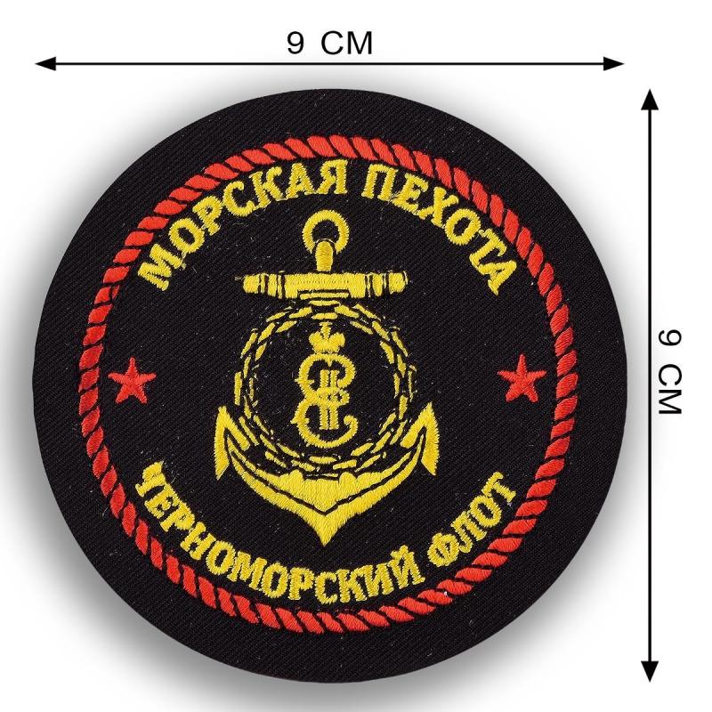 Шеврон морпеха Черноморского флота для оптово-розничного заказа
