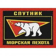 """Шеврон Морской пехоты """"Спутник"""""""