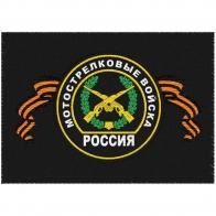 Шеврон Мотострелковых войск