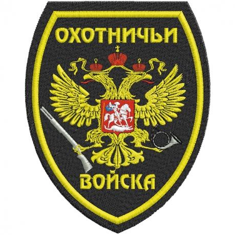 """Шеврон охотника """"Охотничьи войска"""""""