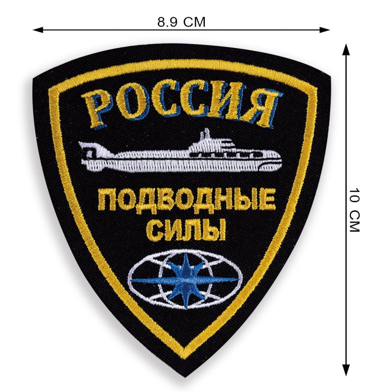 """Вышитые шевроны ВМФ """"Подводные силы России"""""""