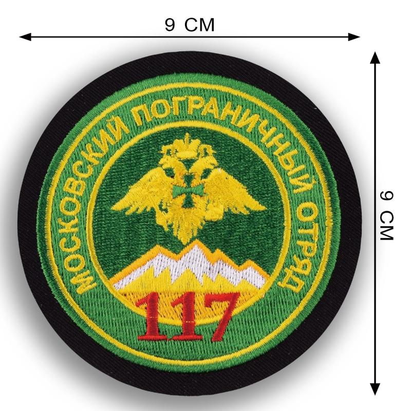 Купите именной шеврон пограничника 117-го Московского погранотряда