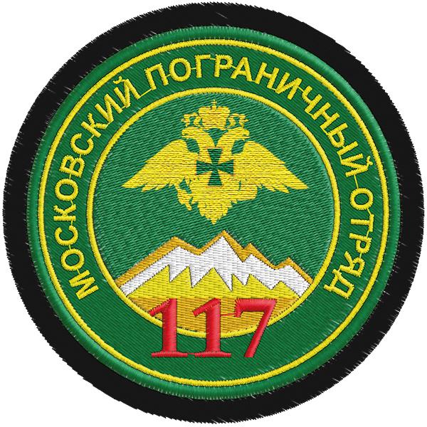 Шеврон пограничника 117-го Московского погранотряд