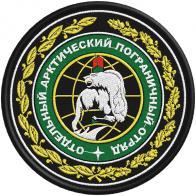 Шеврон пограничника Арктического погранотряда