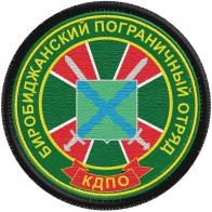 Шеврон пограничника Биробиджанского погранотряда