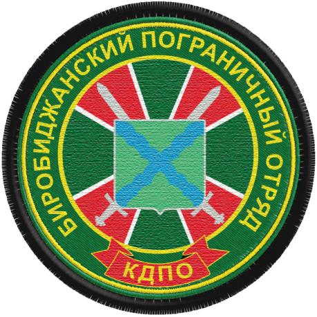 Шеврон пограничника Биробиджанского погранотряд