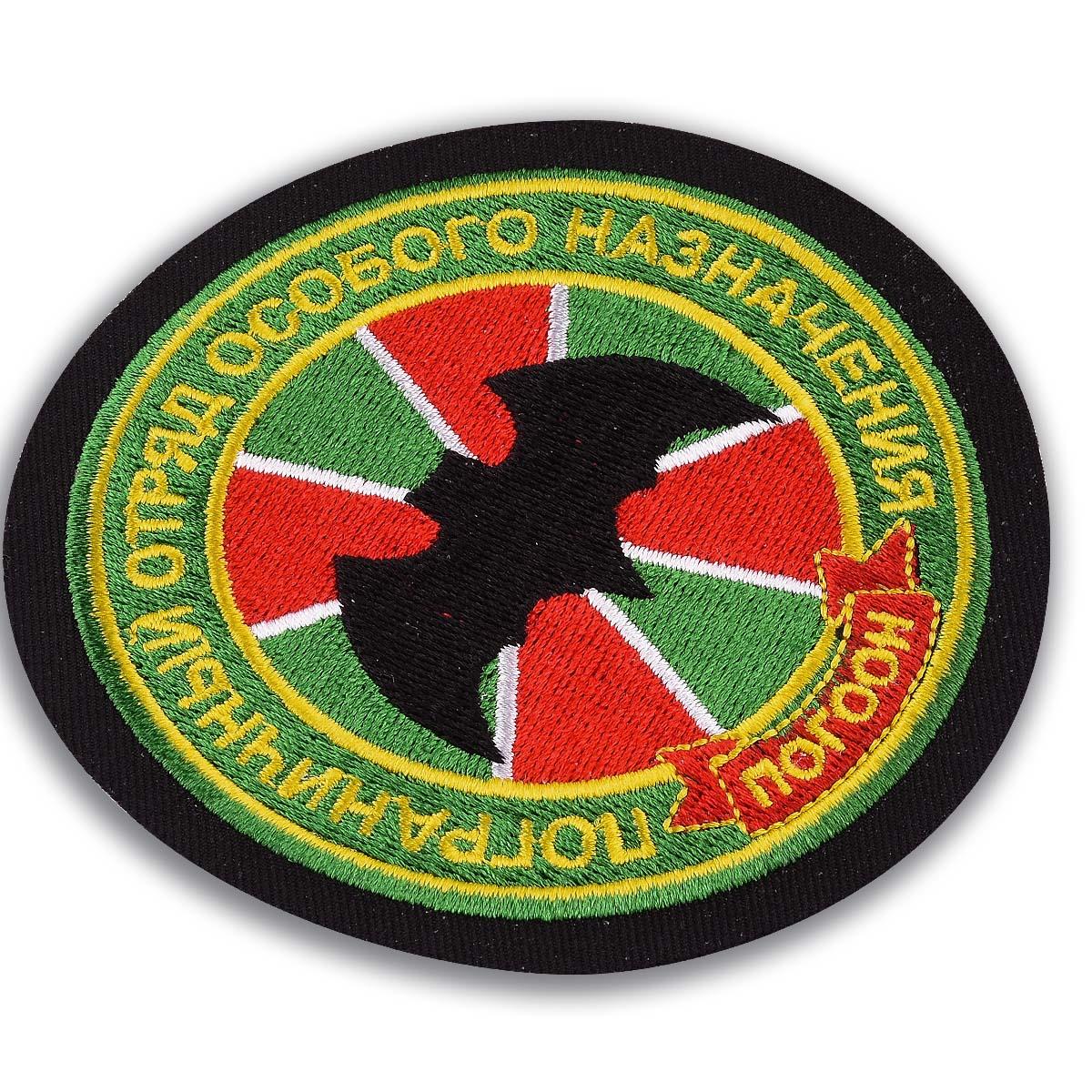 Шеврон Пограничного отряда особого назначения