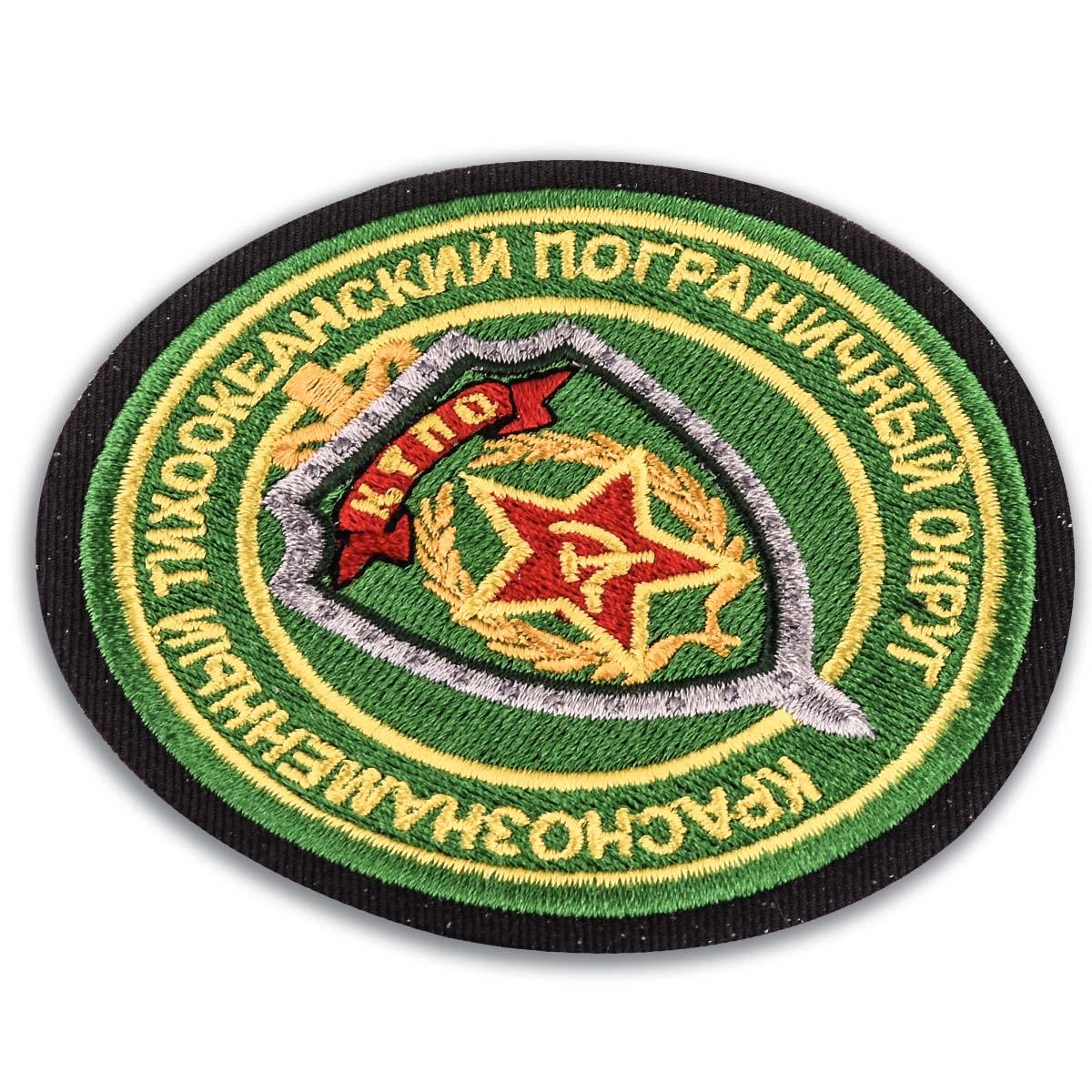 """Шеврон Погранвойск """"Краснознаменный Тихоокеанский пограничный округ"""""""